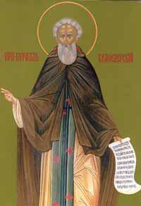 Преподобный Кирилл