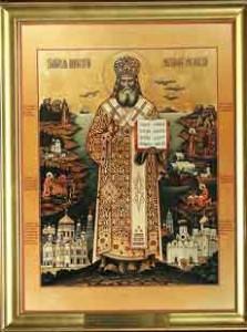 святитель Иннокентий